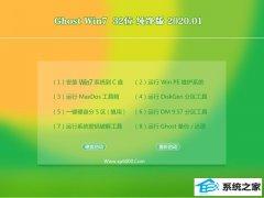 雨林木风Windows7 2020.01 32位 优化纯净版