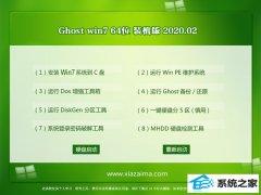 雨林木风Window7 最新装机版64位 v2020.02