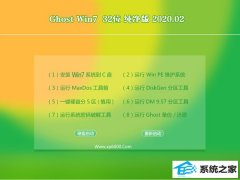 雨林木风Ghost W7 32位 家庭纯净版 v2020.02
