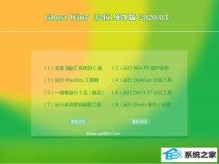 雨林木风Ghost W7 32位 稳定纯净版 v2020.03