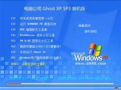 电脑公司WinXP 尝鲜装机版 2021.04