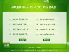 绿茶系统Windows7 32位 尝鲜装机版 2021.04