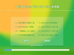 大白菜Windows7 旗舰装机版32位 2021.04