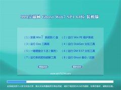 999宝藏网Win7 极速装机版 2021.04(64位)