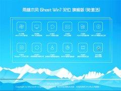 雨林木风Windows7 超纯装机版32位 2021.04