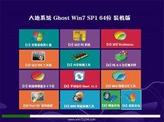 大地系统Win7 大神装机版64位 2021.04