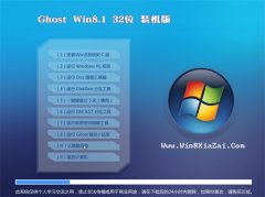 通用系统Windows8.1 32位 精选装机版 2021.04
