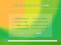 大白菜Win7 青春装机版 2021.04(64位)