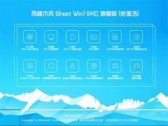 雨林木风Windows7 万能装机版64位 2021.04