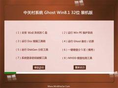 中关村Win8.1 32位 经典装机版 2021.04