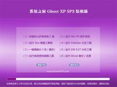 系统之家Windows xp 大神装机版 2021.04
