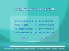 999宝藏网Windows8.1 32位 办公装机版 2021.04