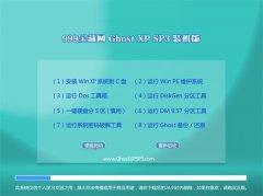 999宝藏网Ghost WinXP 专业装机版 2021.04