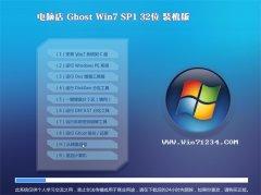 电脑店Win7 32位 多驱动装机版 2021.04