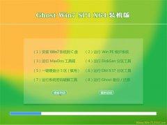 通用系统Ghost Win7 64位 企业装机版 2021.04
