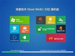 深度技术Win8.1 游戏装机版 2021.04(32位)
