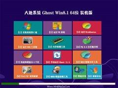 大地系统Ghost Win8.1 64位 纯净装机版 2021.04