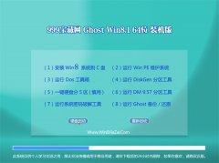 999宝藏网Win8.1 青春装机版 2021.04(64位)