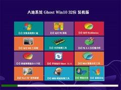 大地系统Windows10 经典装机版32位 2021.04