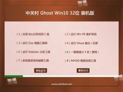 中关村Win10 增强装机版 2021.04(32位)