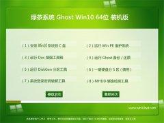 绿茶系统Win10 64位 特别装机版 2021.04