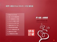 新萝卜家园Win8.1 清爽装机版 2021.04(32位)