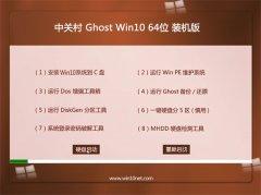 中关村Ghost Win10 64位 典藏装机版 2021.04