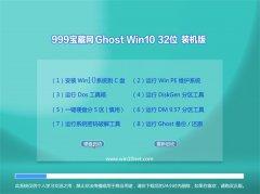 999宝藏网Win10 32位 经典装机版 2021.04