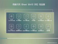 雨林木风Ghost Win10 32位 专业装机版 2021.04