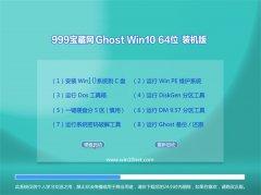 999宝藏网Win10 内部装机版64位 2021.04