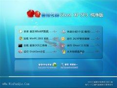 番茄花园Ghost WinXP 珍藏纯净版 2021.04