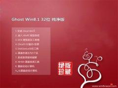 通用系统Windows8.1 专业纯净版32位 2021.04