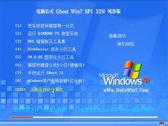 电脑公司Ghost Win7 32位 安全纯净版 2021.04