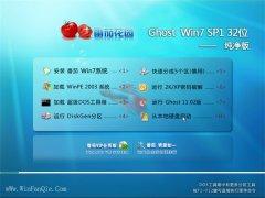 番茄花园Windows7 超纯纯净版32位 2021.04