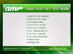 雨林木风Ghost Win7 32位 优化纯净版 2021.04