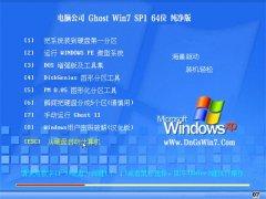 电脑公司Ghost Win7 64位 标准纯净版 2021.04