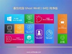 番茄花园Windows8.1 内部纯净版64位 2021.04