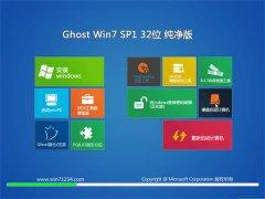 通用系统Ghost Win7 32位 标准纯净版 2021.