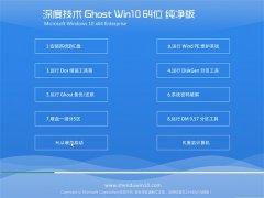 深度技术Win10 大神纯净版 2021.04(64位)