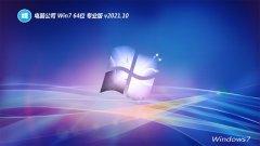 电脑公司win7最新64位安全无病毒版v2021.10