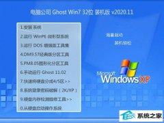 电脑公司Win7 典藏装机版32位 2020.11
